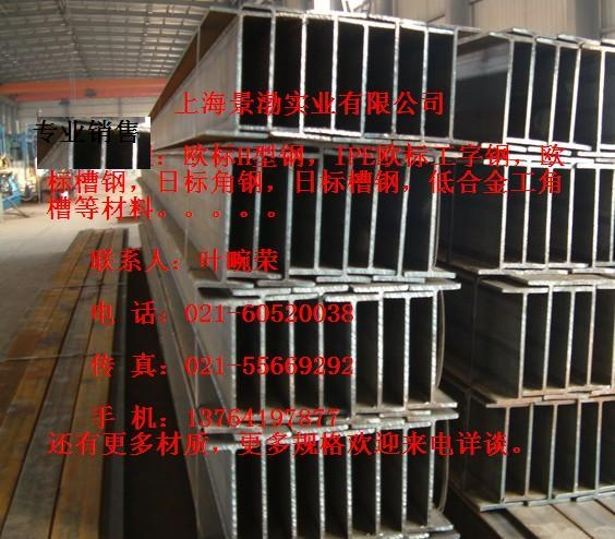 國產歐標槽鋼280*95*10批發商微信號碼
