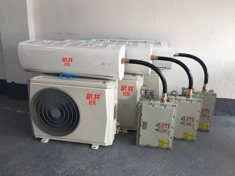 邢台1p1.5p危化品易燃易专用格力防爆空调 2p3p5p