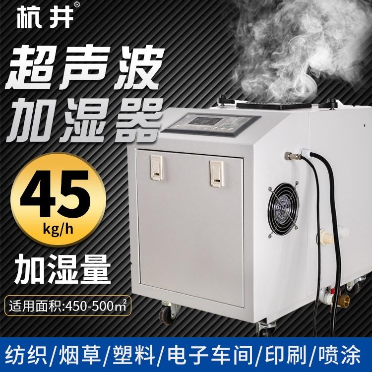 印刷专用加湿机