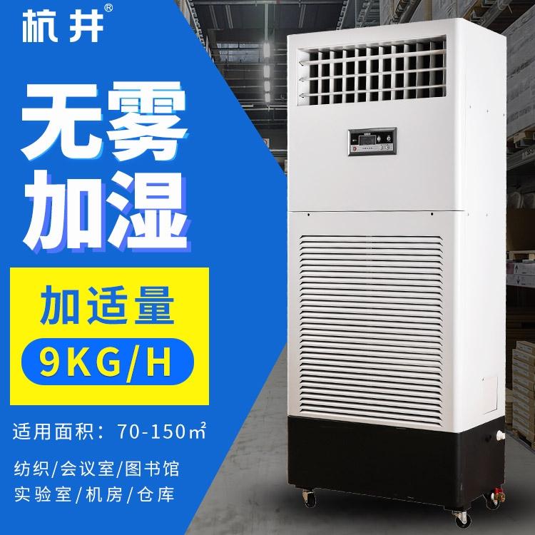 工业空气雾化加湿器