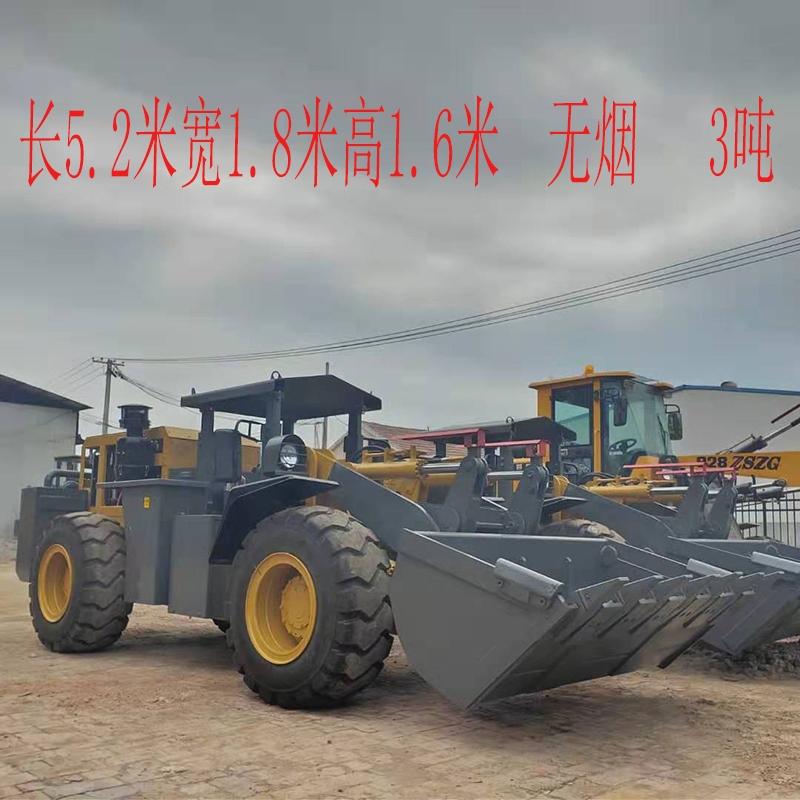 礦用裝載機 配大輪胎大發動機鏟車鉛鋅礦遼陽