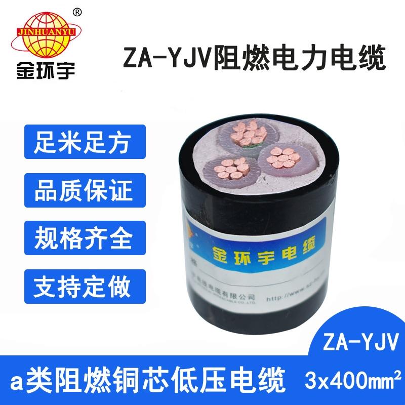金環宇電纜 yjv電線電纜廠家  ZA-YJV3x400 國標 yjv阻燃電纜