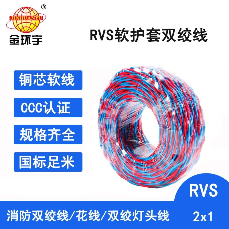 金環宇電纜 純銅雙絞花線RVS 2x1平方消防線燈頭線充電線
