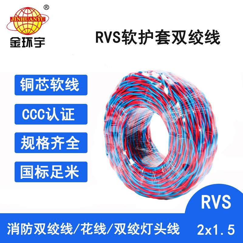 金環宇電纜 國標RVS2x1.5平方 消防線 花線燈頭線100米