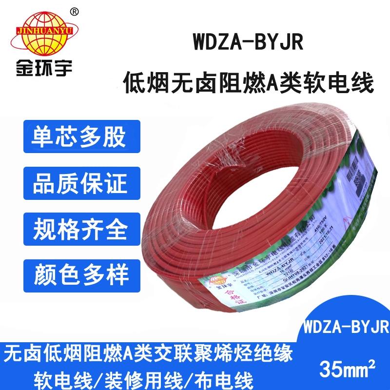 金環宇電線 國標 銅芯WDZA-BYJR 35平方 低煙無鹵阻燃電線價格