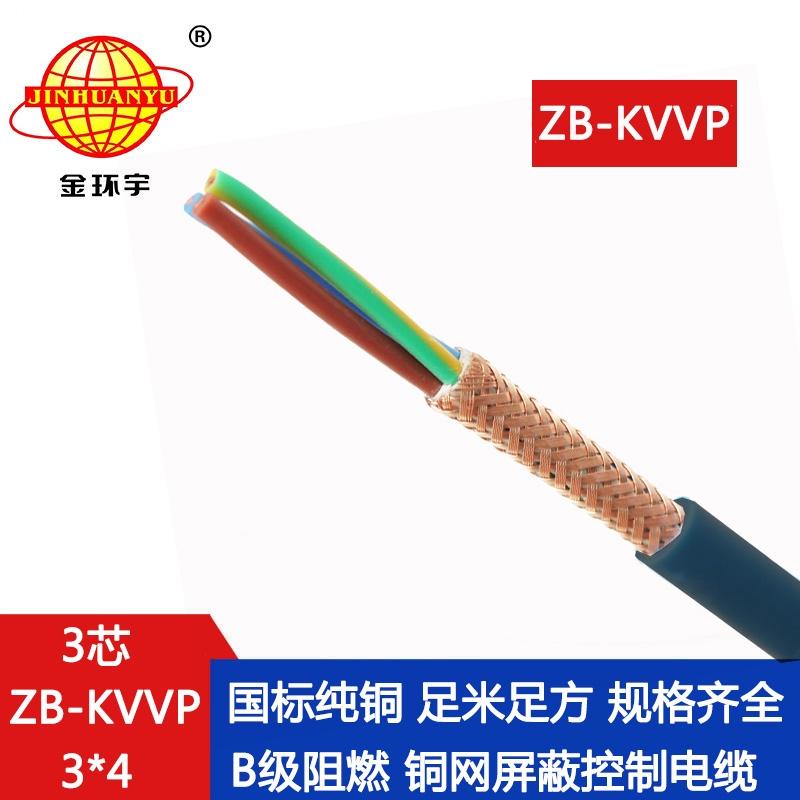 金环宇电线电缆 深圳kvvp屏蔽控制电缆报价ZB-KVVP 3X4平方