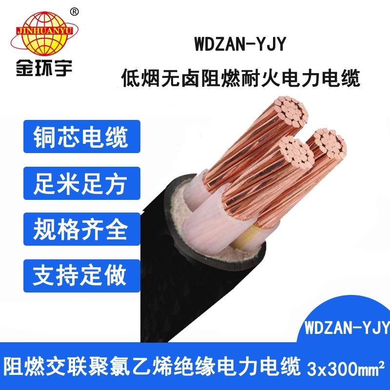 金環宇 低煙無鹵電纜價格WDZAN-YJY 3X300平方 阻燃耐火電線電纜