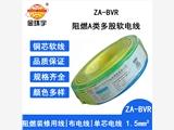 金環宇電線 bvr電線廠家 銅芯 阻燃電線 ZA-BVR1.5平方 國標