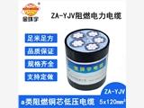 金环宇电缆 国标 yjv电力电缆 ZA-YJV 5X120平方 yjv阻燃电缆价