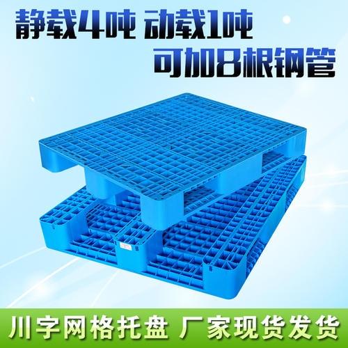 遵义习水塑料托盘价格金朔制品塑料垫仓板