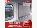 船用遮阳帘船用框式天窗遮阳帘带滑槽嵌入窗框遮阳挡光