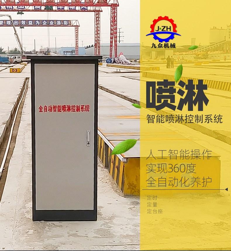 梁場用箱梁T梁養護循環智能噴淋 12路噴淋控制柜