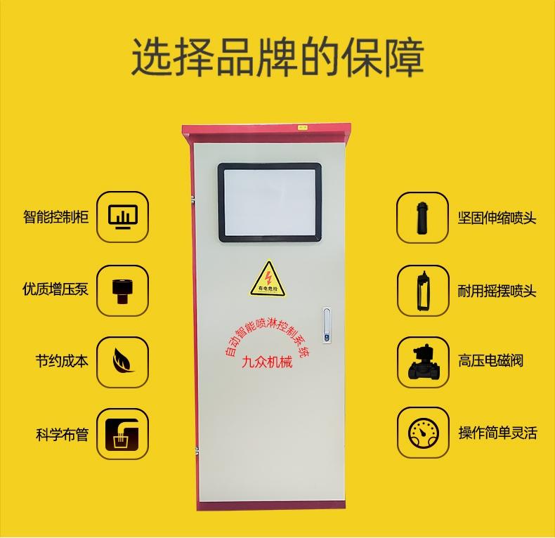 遠程遙控噴淋設備定時按需噴淋 預制底座噴淋養護機