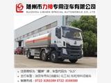 柳汽乘龙小三轴易燃液体罐式运输车,油罐车,SLS5253GRYL5型易燃液体罐式