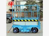 移動式升降機 電動液壓升降平臺 剪叉式升降機小型高空升降作業車