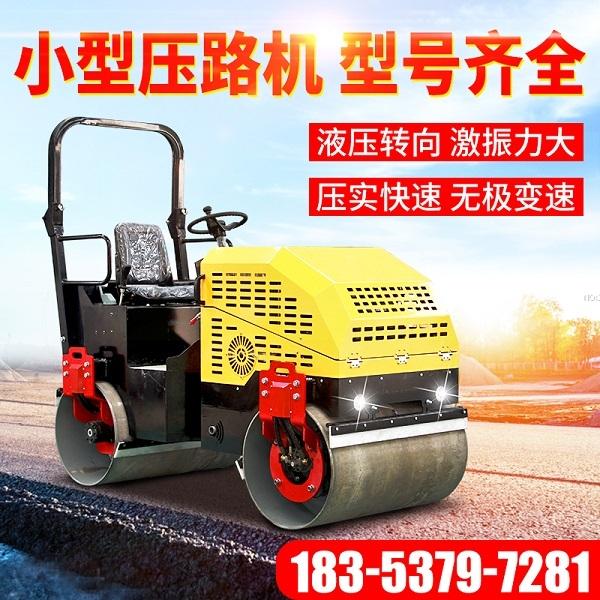 小型压路机液压震动柴油压实机械路面房屋地基压实机械