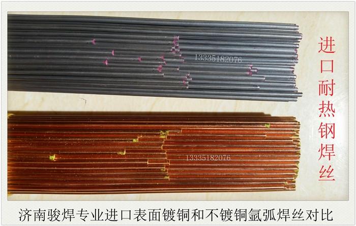 表面镀铜的耐热钢和不镀铜耐热钢P91焊丝对比