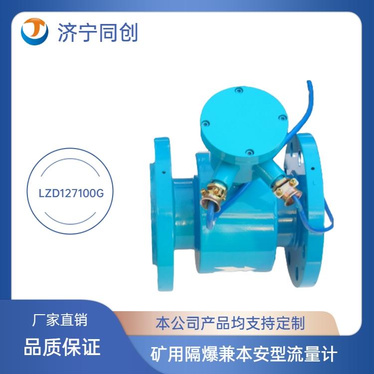 LZD127/100G矿用隔爆兼本安型流量计 同创电磁流量计
