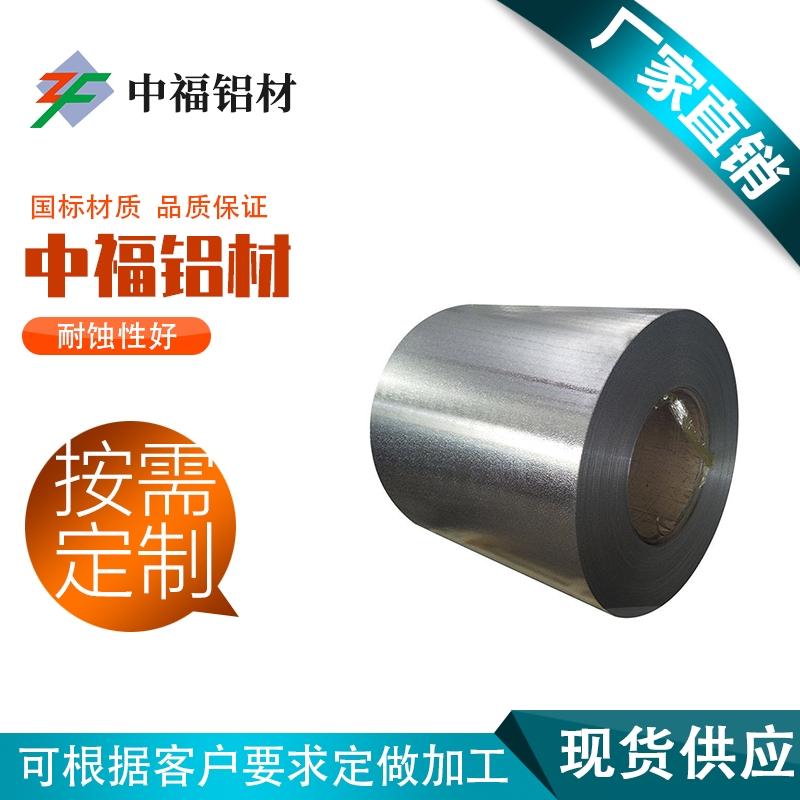 中福3003保溫鋁卷 防腐合金鋁卷廠家