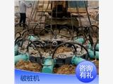 咨询:宁波新型破桩机省时省力