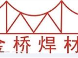 金桥牌J507电焊条