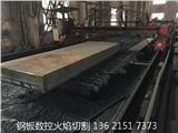 河源保探傷鋼板加工140MM