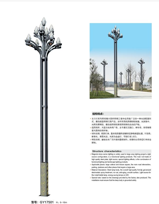 运城12米玉兰灯 玉兰灯生产制造商