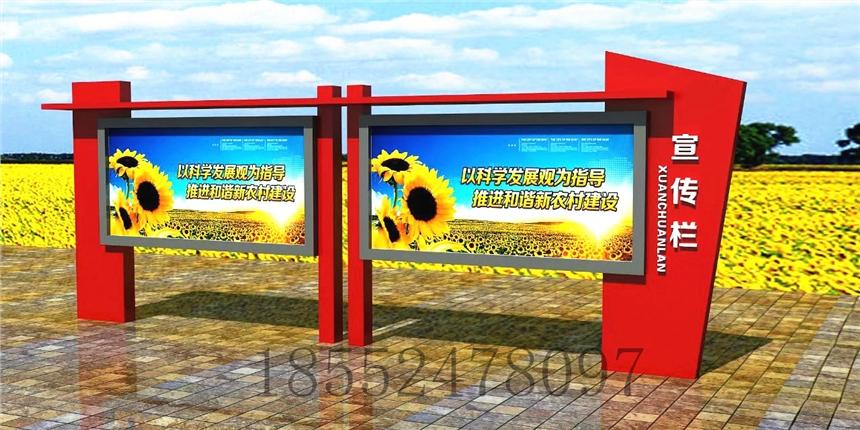 台州宣传栏价值观厂家