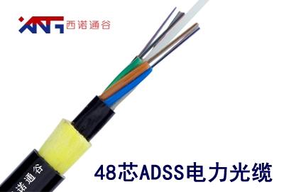 48芯ADSS電力光纜廠家直銷 3天發貨