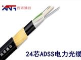24芯ADSS電力光纜--江蘇西諾通谷光纜