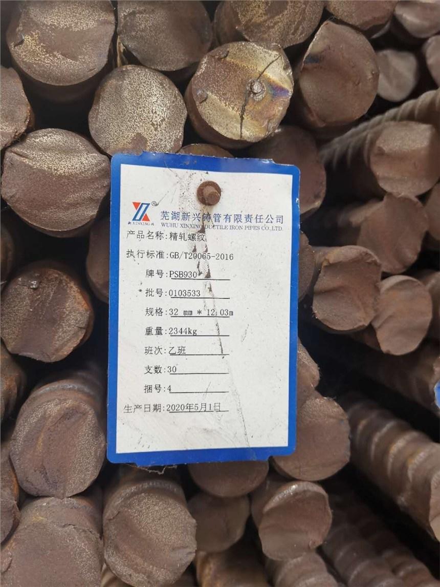黃石12Cr1MoV工字鋼質量證明書
