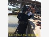 新闻:泉州市金门县水下切割施工队公司好企业