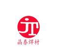 濟南晶泰焊材有限公司