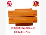 江蘇GH188高溫合金鋼焊條廠家