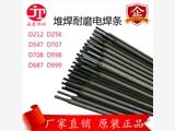 临泉县R737耐热钢焊条