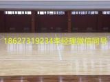 临高县枫木体育场木地板材料