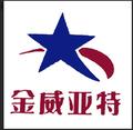 天津金威亚特商贸有限公司
