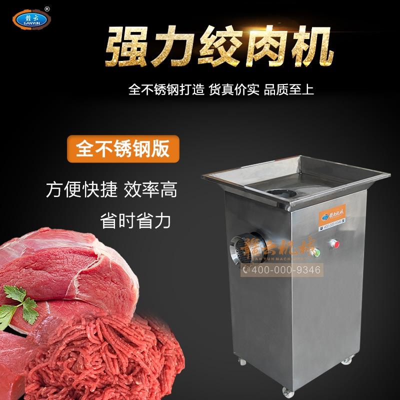 小型絞肉機廠家直銷熱售產品