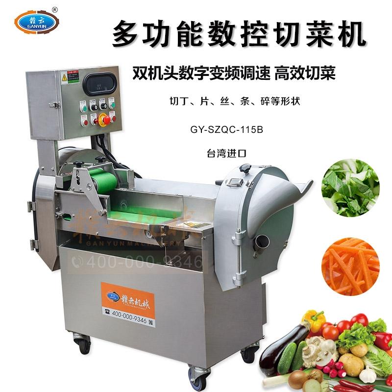云南中央廚房贛云切菜機廠家切菜機械