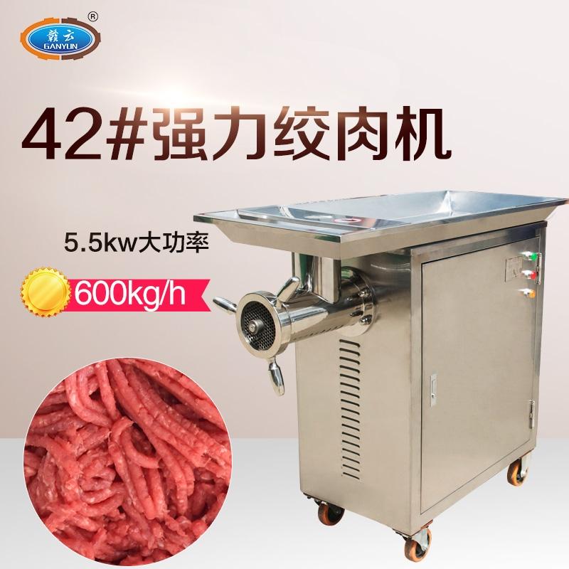 天津绞肉机器赣云机械小型绞肉机厂销