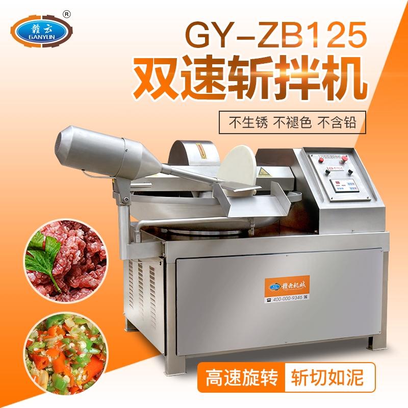 赣云125型斩拌机千页豆腐斩拌设备馅料斩拌机械