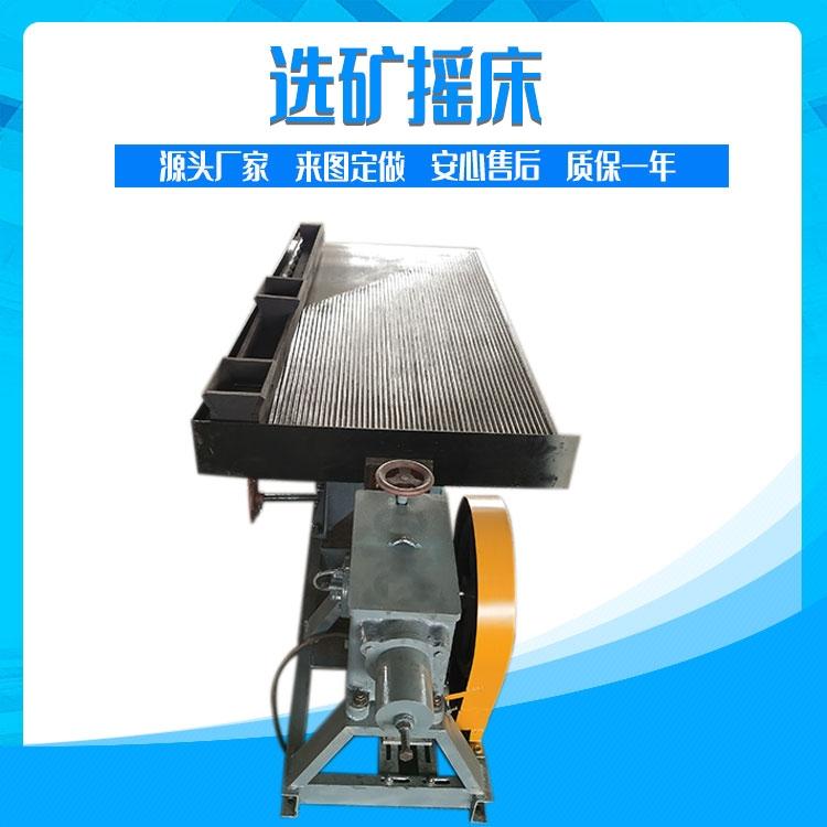 選礦搖床設備 銅米機搖床雜線水沖床爐渣分離搖床 6S玻璃鋼沙金搖床廠家直銷