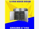 弘川機械熱風循環烘箱