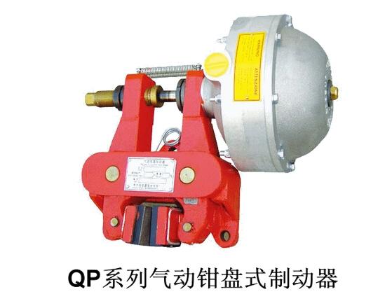 氣動盤式制動器QP30焦作制動器廠家