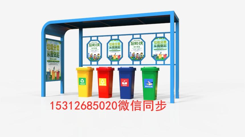 江蘇標識標牌定制廠家 泰州社區垃圾分類亭 直銷廠家