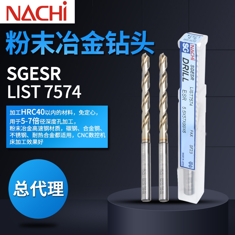 不二越加長鉆頭日本原裝進口SGESR L7574不銹鋼用鉆頭
