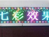 河南科视电子门头炫彩 led显示屏