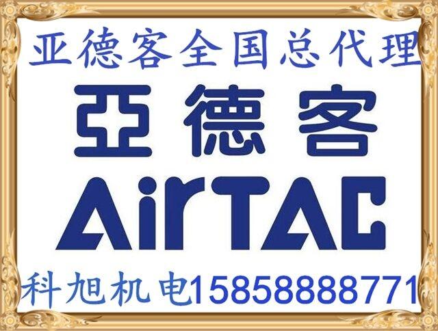 厦门市亚德客airtac气缸电磁阀办事处分公司地址电话