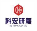 東莞市科宏研磨科技有限公司