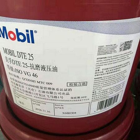 宁海美孚VG46液压油专业供应商√2018